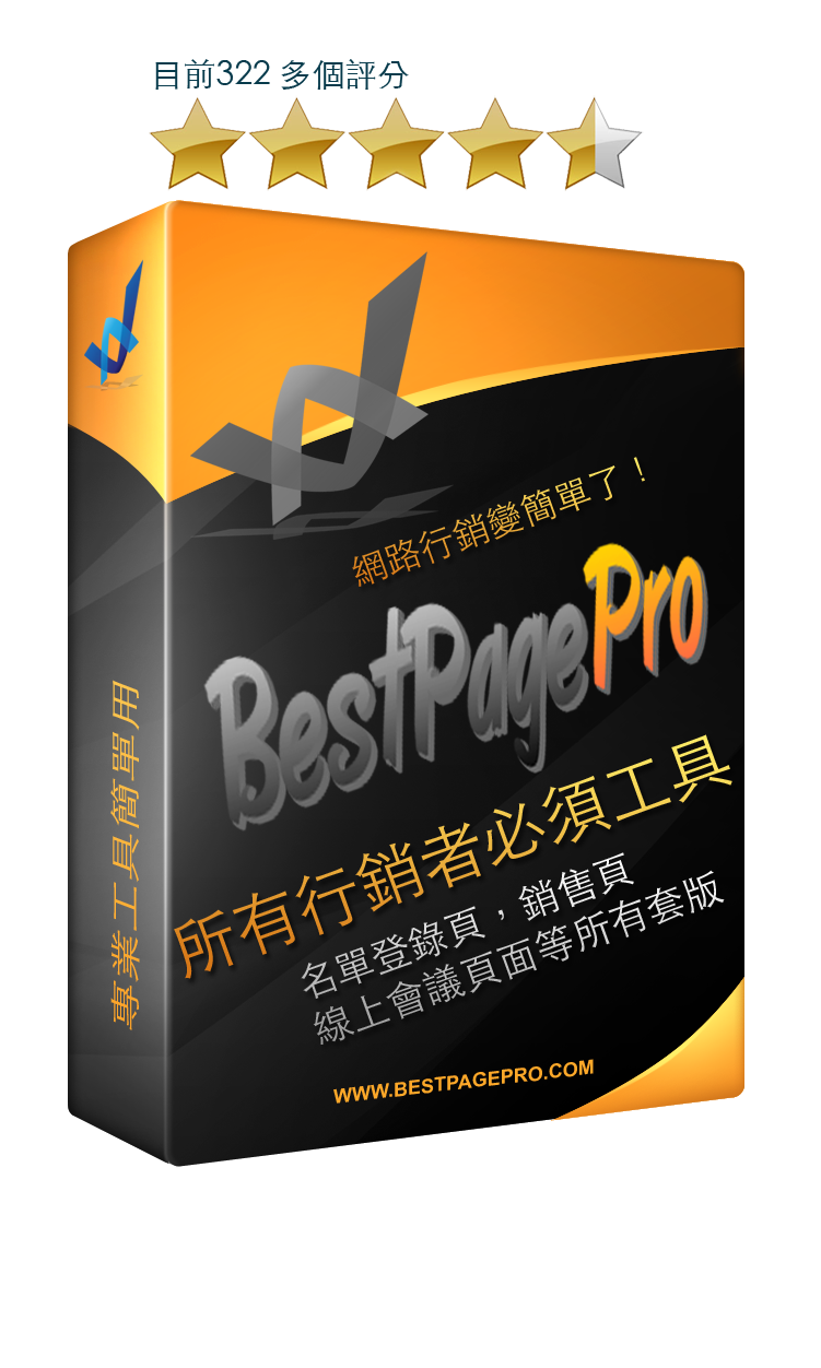 bestpagepro_1chinese